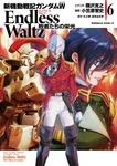 新機動戦記ガンダムW Endless Waltz 敗者たちの栄光(6)-電子書籍