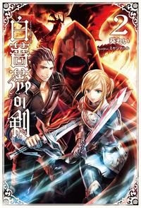 白薔薇の剣2(サーガフォレスト)-電子書籍