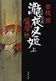 陰陽師 瀧夜叉姫(上)-電子書籍