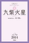 九紫火星-電子書籍