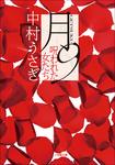 月9 呪われた女たち-電子書籍