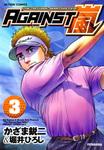 AGAINST嵐 / 3-電子書籍