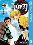 鬼滅の刃 3-電子書籍