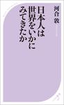 日本人は世界をいかにみてきたか-電子書籍