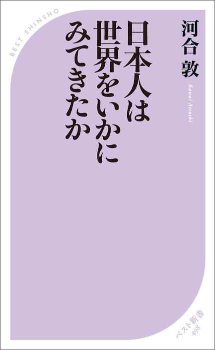 日本人は世界をいかにみてきたか-電子書籍-拡大画像