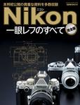 ニコン一眼レフのすべて 完全版-電子書籍