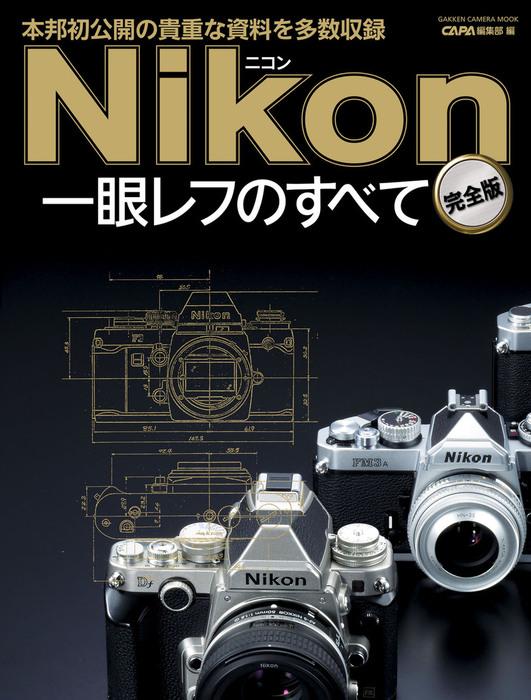 ニコン一眼レフのすべて 完全版拡大写真