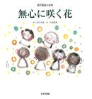 無心に咲く花 : 信行真哉の世界-電子書籍