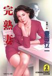 完熟妻-電子書籍