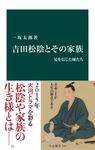 吉田松陰とその家族 兄を信じた妹たち-電子書籍