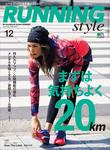 Running Style(ランニング・スタイル) 2016年12月号 Vol.93-電子書籍