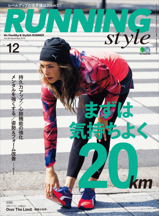 Running Style(ランニング・スタイル) 2016年12月号 Vol.93拡大写真