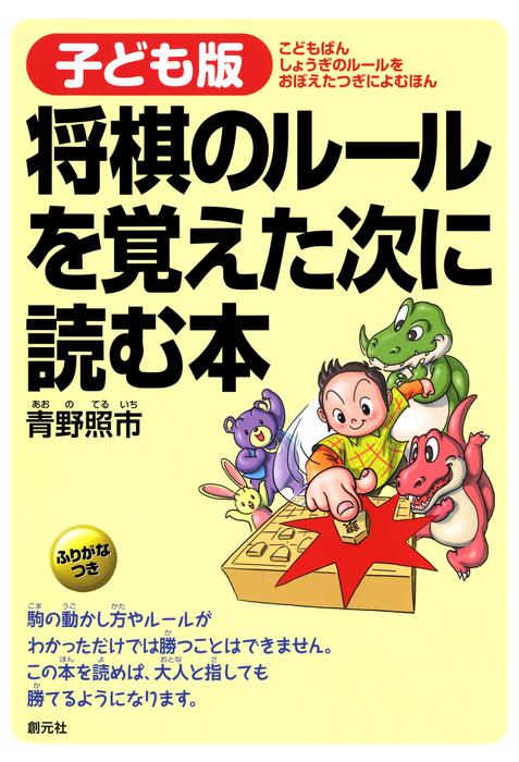 子ども版 将棋のルールを覚えた次に読む本拡大写真