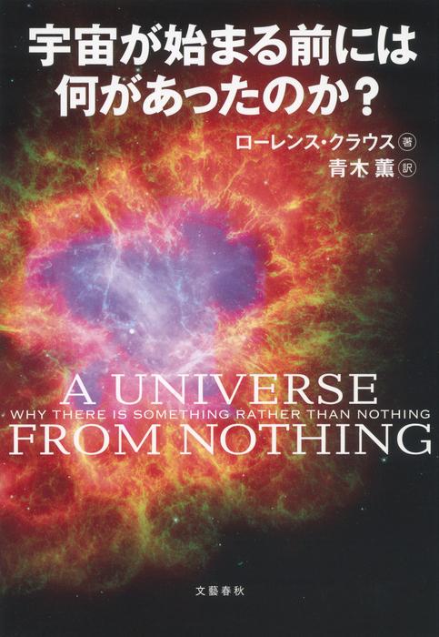 宇宙が始まる前には何があったのか?拡大写真