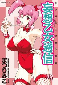 妄想乙女通信-電子書籍
