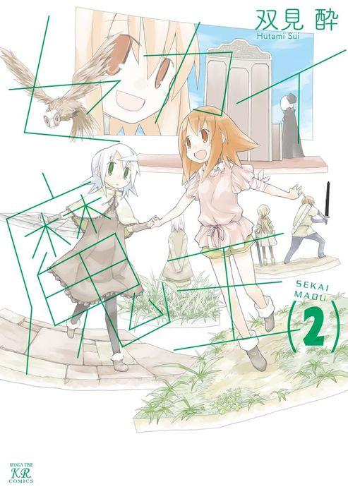 セカイ魔王 2巻-電子書籍-拡大画像