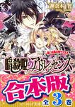 【合本版】暗殺姫のアドレッセンス 全3巻-電子書籍