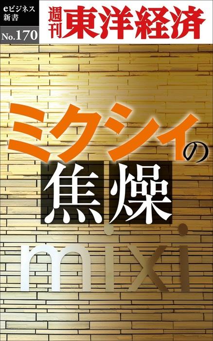 ミクシィの焦燥―週刊東洋経済eビジネス新書No.170-電子書籍-拡大画像