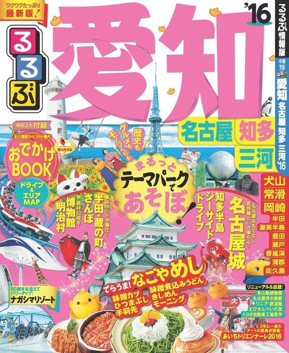 るるぶ愛知 名古屋 知多 三河'16-電子書籍-拡大画像