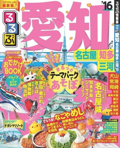 るるぶ愛知 名古屋 知多 三河'16-電子書籍