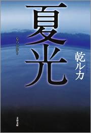 夏光(なつひかり)-電子書籍-拡大画像