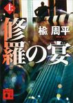 修羅の宴(上)-電子書籍