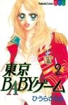 東京BABYゲーム(2)-電子書籍