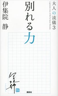 別れる力 大人の流儀3-電子書籍