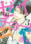 ゼイチョー! ~納税課第三収納係~(3)-電子書籍