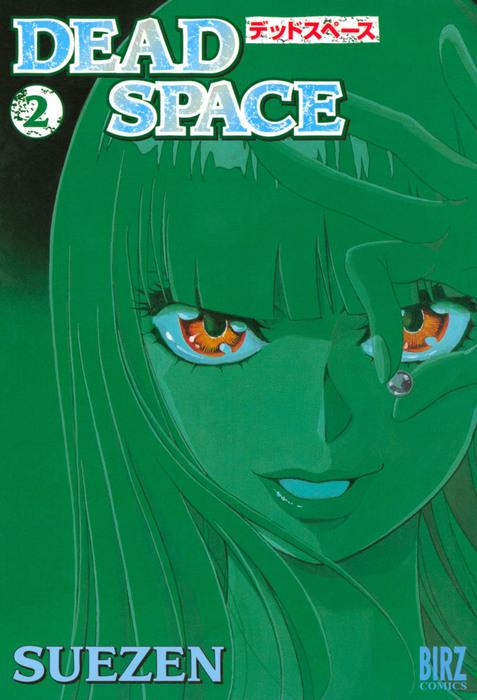 DEAD SPACE (2)拡大写真