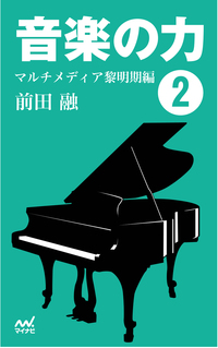 音楽の力2  マルチメディア黎明期編-電子書籍