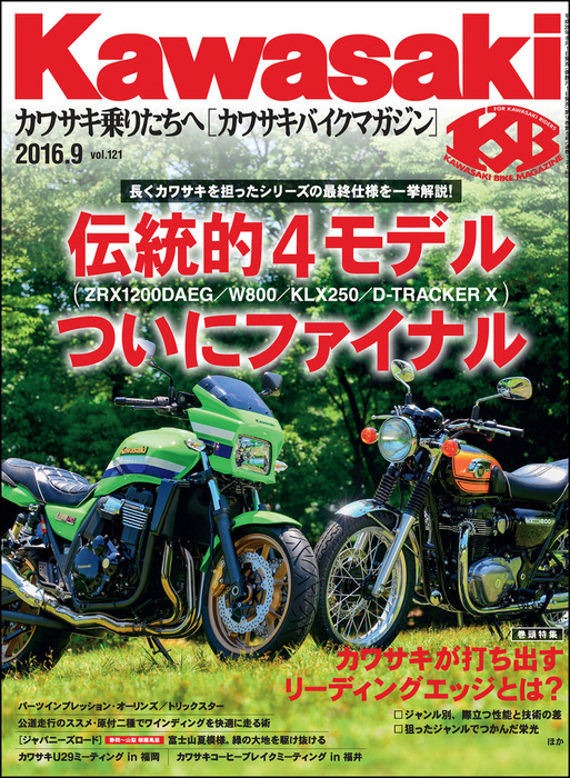 Kawasaki【カワサキバイクマガジン】2016年9月号拡大写真