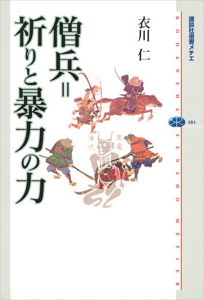 僧兵=祈りと暴力の力-電子書籍