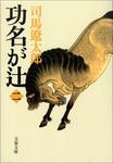 功名が辻(二)-電子書籍