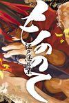 もののて(3)-電子書籍