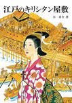 江戸のキリシタン屋敷-電子書籍