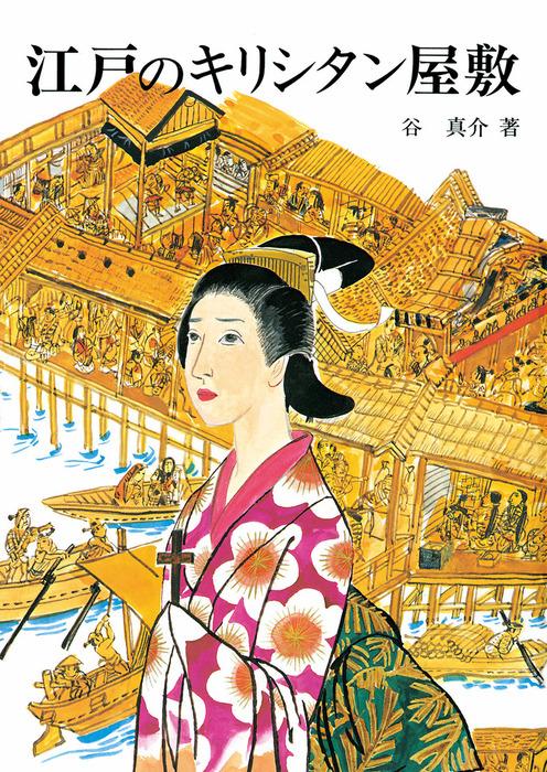 江戸のキリシタン屋敷拡大写真