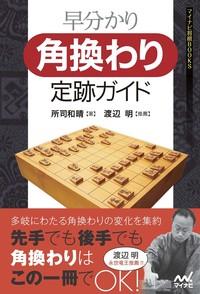 早分かり 角換わり定跡ガイド-電子書籍