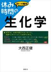 休み時間の生化学-電子書籍