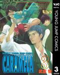 キャラメラ 3-電子書籍