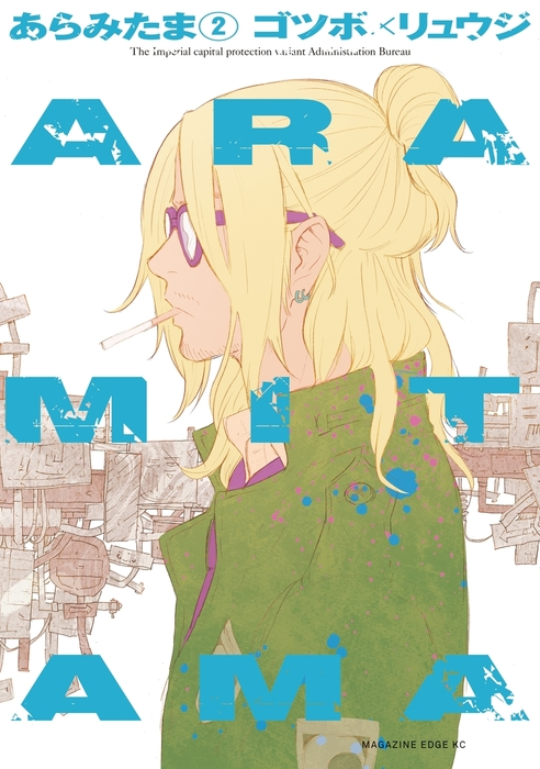 ARAMITAMA(2)-電子書籍-拡大画像