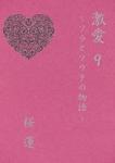 激愛~ソラとソウタの物語~9-電子書籍