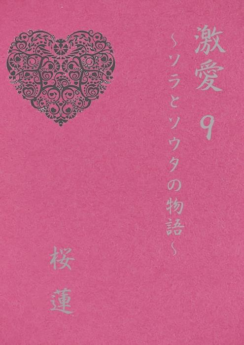 激愛~ソラとソウタの物語~9-電子書籍-拡大画像