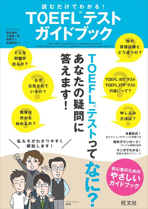 読むだけでわかる! TOEFLテストガイドブック(音声DL付)拡大写真
