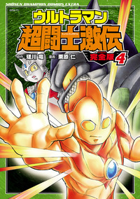 ウルトラマン超闘士激伝 完全版 4