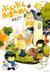 ぶんぶくかまのめし (1)-電子書籍