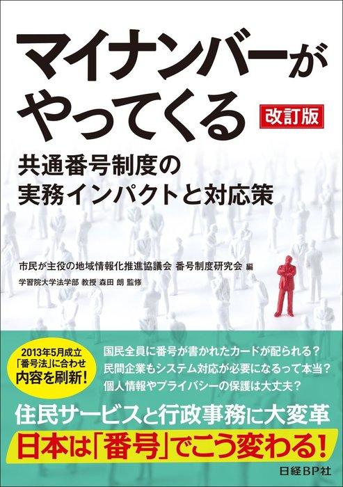 マイナンバーがやってくる 改訂版(日経BP Next ICT選書)拡大写真
