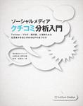 ソーシャルメディア クチコミ分析入門 Twitter/ブログ/掲示板...に秘められた生活者が本当に求めるものの見つけ方-電子書籍