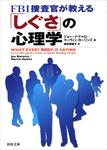 FBI捜査官が教える「しぐさ」の心理学-電子書籍