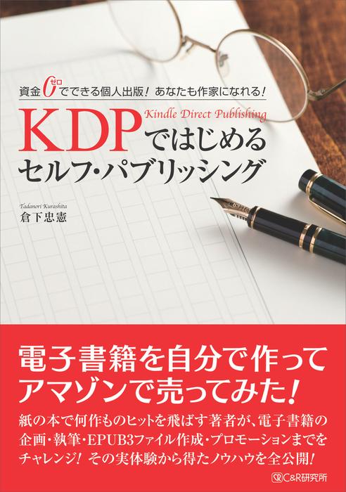 KDPではじめる セルフ・パブリッシング拡大写真